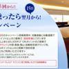 JAL2017ラウンジキャンペーン!3回で羽田・5回で全国・10回で羽田ダイヤモンド・プレミアラウンジが利用可能!