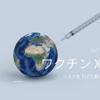 長期の海外旅行なら予防接種(トラベラーズワクチン)を受けると結果的に安く済む