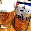 癒しのビール : サントリー ザ・ブリュー