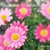 夏至/げし/二十四節気/Summer solstice 真夏前の一休み!?