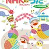 【楽譜】こどもとうたう NHKのうた(2016年度版)が10月28日発売!(「あおうよ!」「ぼよよん行進曲」「グローイングアップップ」も掲載!)