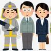 【法的に公務員でも出来る副業】公務員の方でもっと収入が欲しい方!法的にOKなお仕事紹介します!