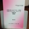 2018年度ひきこもりピアサポートゼミナール実施報告書(概要版)頒布のお知らせ