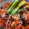 東京都新宿区 たれ焼肉のんき やっぱり焼肉ってこういう食べ方だよなと再認識