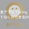 レビュー|送金アプリ「pring 」ってなにができるか実際に使ってみた!→結論 友達との割り勘がもっと簡単になる!