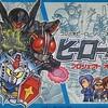 #539 『ラストバトル』(田中伸一/ヒーロー戦記 プロジェクト オリュンポス/SFC)