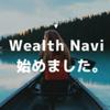 WealthNaviで投資スタート。まずは10万円から。キャンペーンを活用して、最大1万5000円を狙おう!