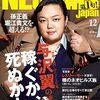 与沢翼さん3000万円の製作費をかけた雑誌「ネオヒルズ・ジャパン」発売翌日に書類送検される