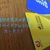 Apple Payにも対応!? 私が利用してきたカードの紹介&1番おすすめのプリペイドクレジットカード!
