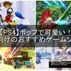 【PS4】ポップで可愛い!女性向けのおすすめゲームソフトを紹介!