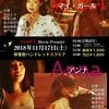「映画で語ろう!カムシネマ」ライターの神威杏次が短編映画を製作・監督。上映会を開催。
