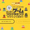 超ファミコシ珍拳EXPRESS 「ナビつき!はじめてゲームプログラミング」でつくってみた!!!の巻!!