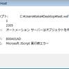 Excel2010でも(というか64bitWindowsでも)CSVファイルを一瞬でExcelファイルに変換する方法