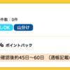 【ハピタス】 最大50%OFFセール開催中の海外ブランド ショッピングサイト「SSENSE」で2.5%ポイントバック!