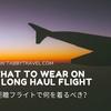 【画像あり】長時間のフライトを快適に!飛行機での服装【女性版】