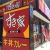 【すき家 SUKIYA】チェーン店の朝ごはん Vol12
