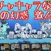 【プレイ動画】蒼の幻惑 激ムズ 進化の青マタタビ