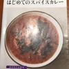 【読書】「はじめてのスパイスカレー」で、はじめてのスパイスカレーを作ってみた