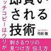 【新刊】 キャッチコピーはウリが9割 弓削徹の即買いされる技術