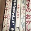 読んだ絵本 7/28〜8/3