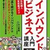 新著「訪日外国人観光攻略ガイド インバウンドビジネス入門講座 第3版」発売開始
