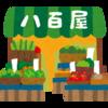 野菜宅配サービスを辞め、近所の八百屋で日々の野菜を調達しています