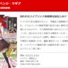 12/29発売『魔術破りのリベンジ・マギア3.はぐれ陰陽師の越境魔術』内容紹介!!
