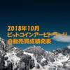 ビットコインアービトラージ自動売買成績発表【2018年10月】