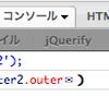 FireQuery - jQueryを扱う際に便利なFirebug拡張 -