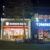 BURGER KING バーガーキング 中野坂上店