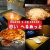 【オススメ5店】沖縄市・うるま・西原・北中城(沖縄)にあるお好み焼きが人気のお店