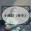 卵巣嚢腫の腹腔鏡手術 ②後半戦