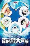『映画ドラえもん のび太の南極カチコチ大冒険』