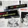 なぜ沖縄に大量の陰謀ビラが飛散するのか ← 背後にいるのは宗教カルトだけではない ! ~ 昭和の妖怪、岸信介と「新しい憲法をつくる国民会議」