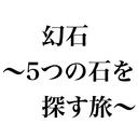 幻石〜5つの石を探す旅〜