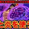 【ワンピース】ギア5のルフィ新形態は炎と毒を使う!?ルフィが毒を多数経験したのは伏線だった!?