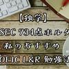 【2020年】CASEC734点(TOEIC L&R785点相当・英検2級相当)を取得した私のおすすめTOEIC L&R勉強法