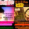 2/18(土)野副一喜のマイク選び&德丸英器の❝ド素人❞弾き語りセミナー W開催!!