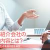 人材紹介会社の仕事内容とは?多岐にわたる業務内容を解説