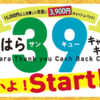 「さがみはら39キャッシュバックキャンペーン」10 月 1 日スタート!!