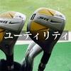 【ゴルフ】ユーティリティをひたすら練習した夏の終わり。