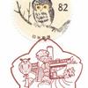 【風景印】豊島郵便局(臨時出張所押印)(&2019.8.30押印局一覧)