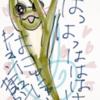 はにゅーキュンの季節です!!!