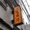 『さぼうる2』昭和レトロなカフェの名物ナポリタン - 東京 / 神保町