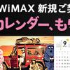 12/26 8:59まで金額アップ!商品券10000円プレゼント!【UQ WiMAX】