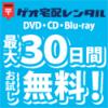 ネット宅配DVDレンタルサービス「ゲオ宅配レンタル」で時間を有効的に使おう!!