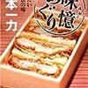 山本一力『味憶めぐり』を読む