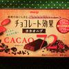 『明治』の高カカオチョコ「チョコレート効果 カカオニブ CACAO72%」を購入。食べた感想を書きました