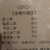自家製麺5102    虎二郎   味玉