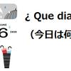 スペイン語で『今日は何日ですか?』は。。。